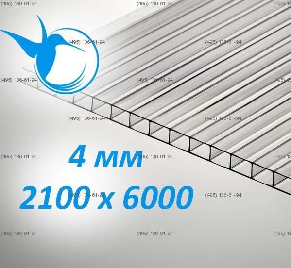 Сотовый поликарбонат Полигаль Колибри 4 мм для теплиц 2100 х 6000 прозрачный 560 г/м2