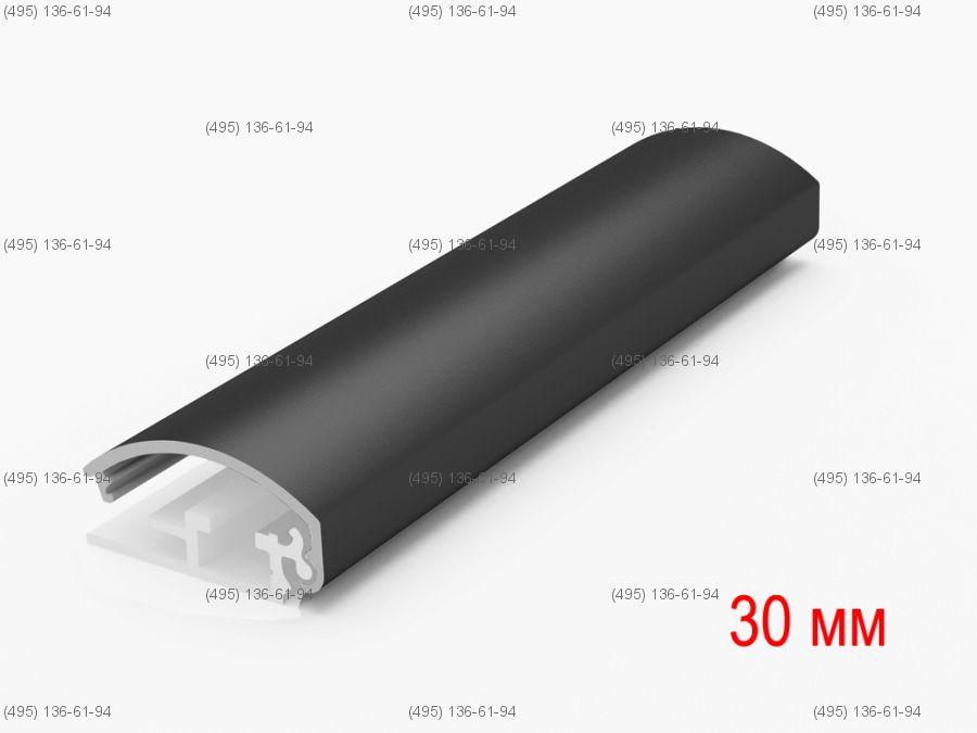 Рамка универсальная клик-профиля 30 мм черный анодированный длина 3,1 метра