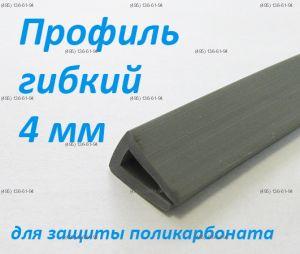 Профиль Гибкий для сотового поликарбоната 4 мм серый
